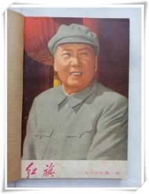 红旗1968年1-5期 合订本