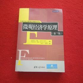 21世纪经济管理经典教材译丛:微观经济学原理(第7版)