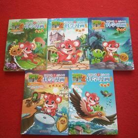 植物大战僵尸2武器秘密之你问我答科学漫画·合集3新版(套装共5册)