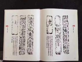《汉晋砖文•刑徒砖文 》系列书籍一套7本,共9斤重 ,铜版纸印刷,16开精装,内容丰富900余品 ,非偏远地区包