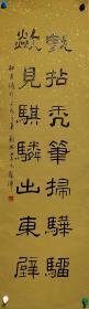 山西省书法家协会副主席【王朝瑞】