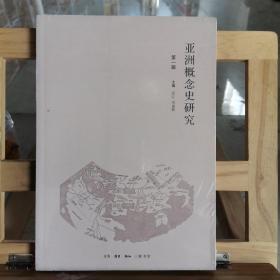 亚洲概念史研究:第一辑