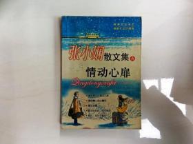 A159272 张小娴散文集A--情动心扉(一版一印)