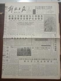 解放日报,1994年12月24日《胡乔木回忆毛泽东》《胡乔木文集》第三卷出版;软科学研究会昨天在京成立,对开12版,有1-8版。