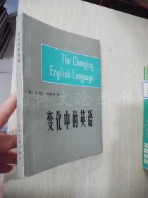 变化中的英语