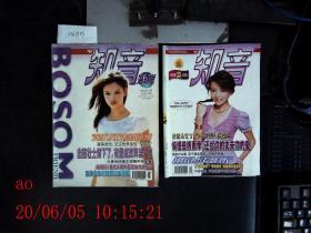 知音 2004增刊 2004.23 2003.23 2001.11共4本