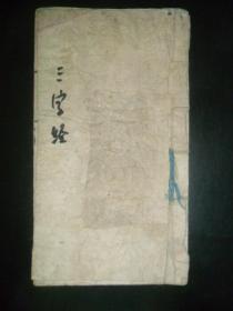 清代,大字木板《三字經》,帶木板二十四孝圖,大開本,一冊全