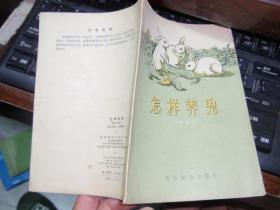 怎样养兔 1957年一版1958年3印 060920