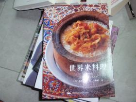 世界米料理 070102
