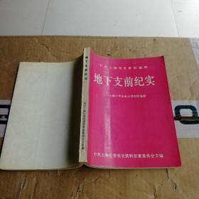 中共上海党史资料选辑 地下支前纪实