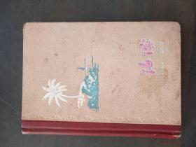海滨老笔记本