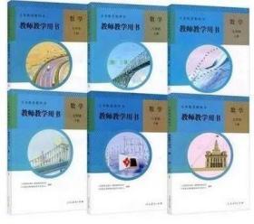 初中数学教师教学用书全套6本人教版教参上下七八九年级套装6本