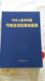 中华人民共和国行政区划沿革地图集 快递