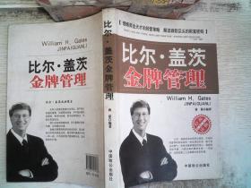 比尔·盖茨金牌管理