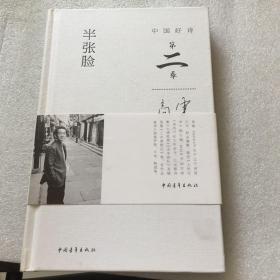 半张脸:中国好诗,第二季