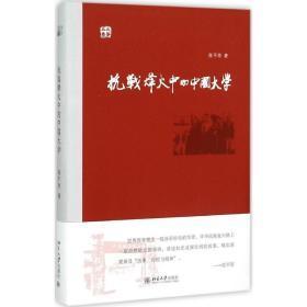 抗战烽火中的中国大学
