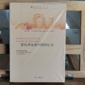 蒙托邦征战中国回忆录