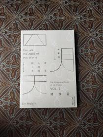 你是人间的四月天:文学卷+建筑卷