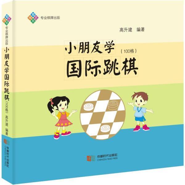 小朋友学国际跳棋(100格)