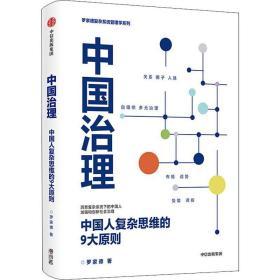 中国治理 复杂思维的9大原则 管理理论 罗家德