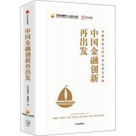 中国金融创新再出发 财政金融 《径山报告》课题组