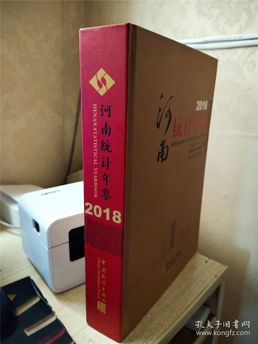 河南统计年鉴2018 ( 含光盘1张)