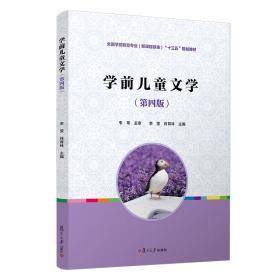 学前儿童文学(第四版) 大中专文科文教综合 李莹 肖育林