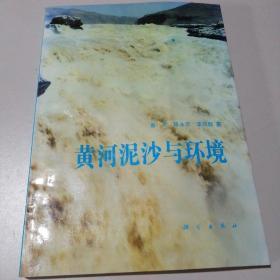 黄河泥沙与环境