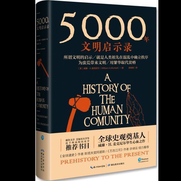 5000年文明启示录(比肩《全球通史》,世界近千所高校历史学推荐书目)