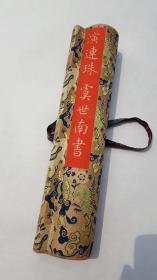 虞世南演连珠 刘园集帖。拓片尺寸30.3*145厘米。丝绸覆背高档装裱。装裱完成品长度约3.2米左右,款式随机。红