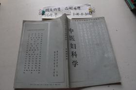 全国高等中医院校函授教材:中医妇科学