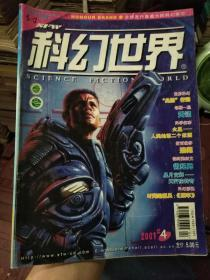 科幻世界2001年第4期