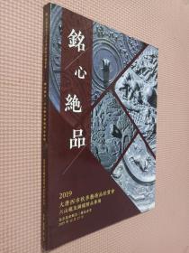 北京景星麟凤大唐西市2019秋季艺术品拍卖会 铭心绝品