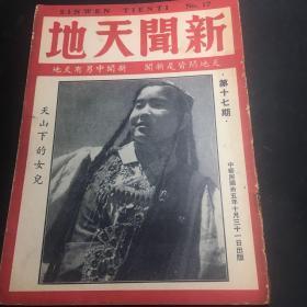新闻天地(第十七期)民国35年