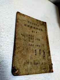 《新中华国语读本》第三册