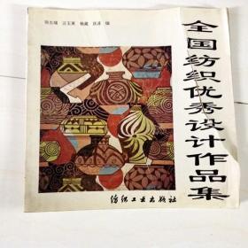I101676 全国纺织优秀设计作品集(书壳破)