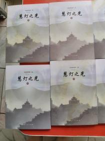 慧灯之光(全8册)