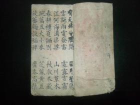 清代手抄《十字格言杂字》,一册全, 皮纸