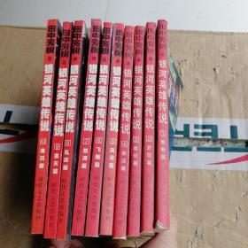 银河英雄传说1∽10册(10本合售)