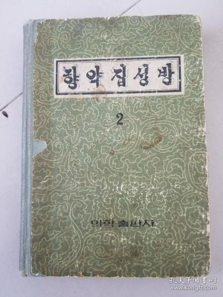 乡药集成方 향약집성방2 1963年(朝鲜文)
