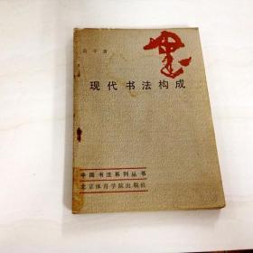 I102169 现代书法构成(一版一印)