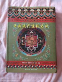 西藏藏式建筑总览