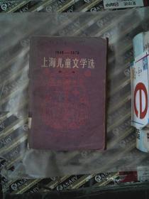 上海儿童文学选 第一卷