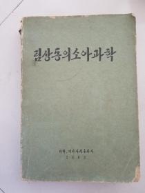 朝鲜医书 小儿科学(朝鲜文)