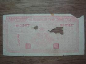 民国三十一年---中国农民银行永安分行--节约建国储蓄券---甲种(伍圆)
