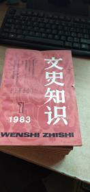文史知识1983(1-11)缺12【11本和售】