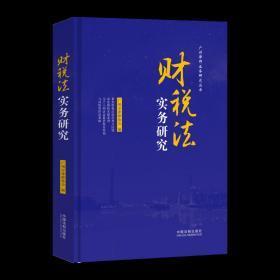 【广州律师业务研究丛书】财税法实务研究