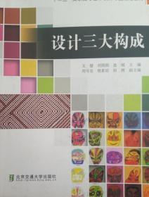 设计三大构成9787512112681 文健 北京交通大学出版社
