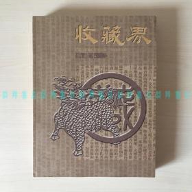 收藏界(典藏本、2002年1-6期合订本含创刊号、平装一巨册)