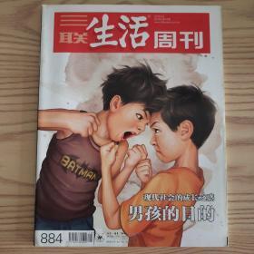 三联生活周刊(2016年第18期 总第884期)现代社会成长之惑 男孩的目的